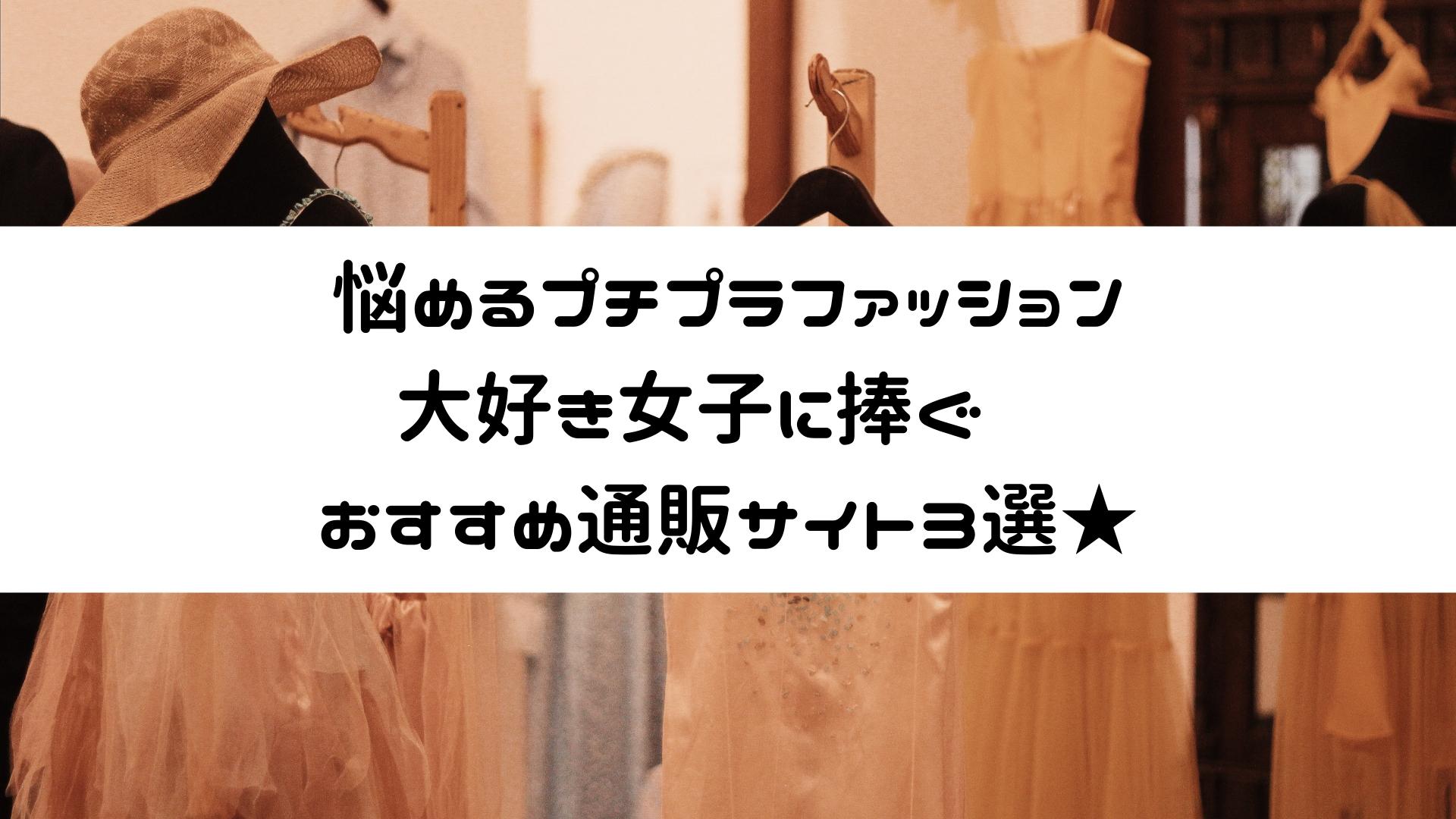 悩めるプチプラファッション 大好き女子に捧ぐ おすすめ通販サイト3選★