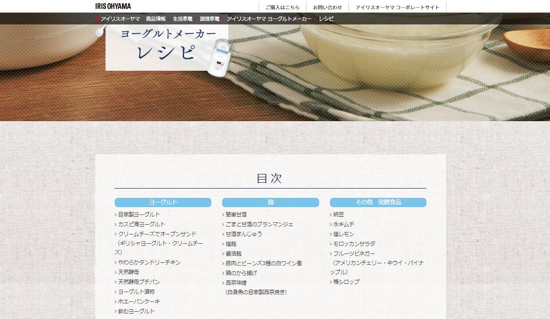 ヨーグルトメーカー iym-014 レシピ目次 作り方