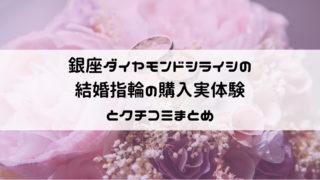 銀座ダイヤモンドシライシの評判は?口コミと結婚指輪の購入実経験をまとめてみた