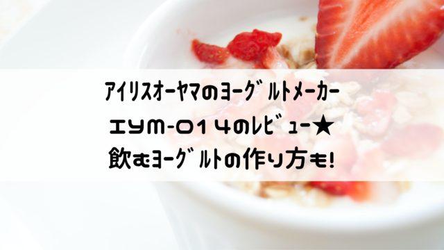 アイリスオーヤマのヨーグルトメーカーIYM-014のレビュー★飲むヨーグルトの作り方も!