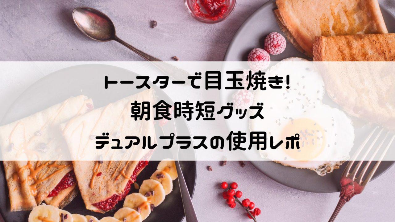トースターで目玉焼き!片付け楽チン朝食時短グッズ デュアルプラスの使用レポ