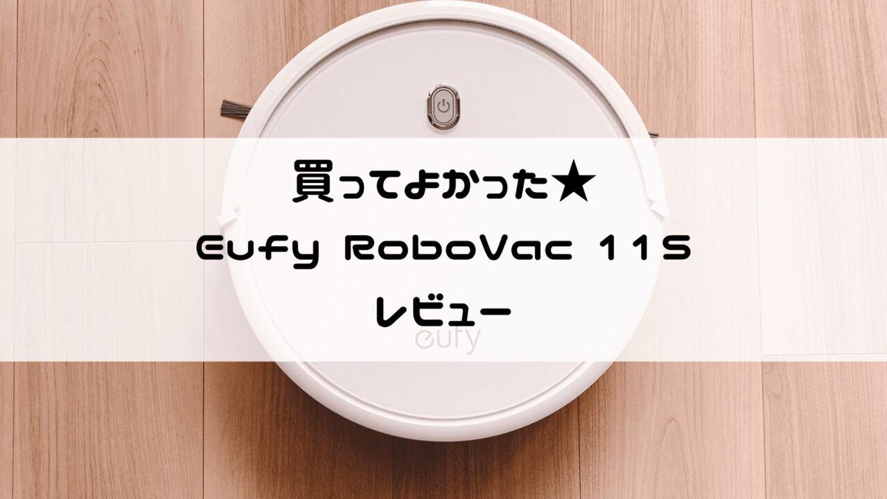 買ってよかった★Anker Eufy RoboVac 11S のレビュー